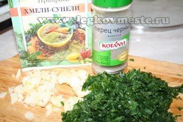 Зелень для супа харчо