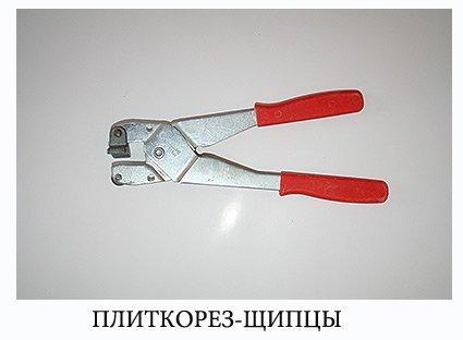 Плиткорез-щипцы