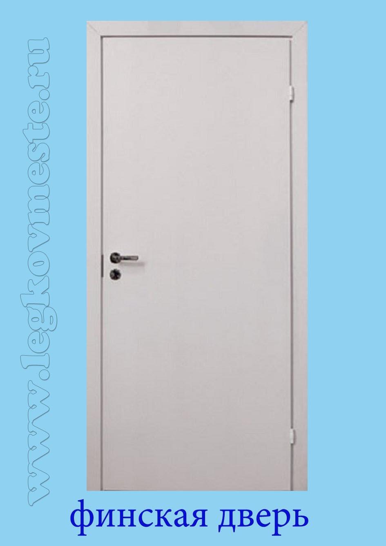 Финская дверь установка
