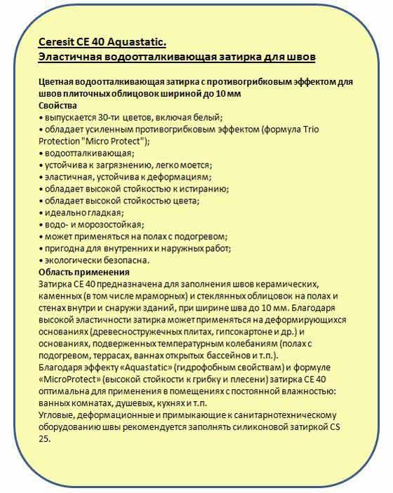 Инструкция по применению Церезит СЕ40