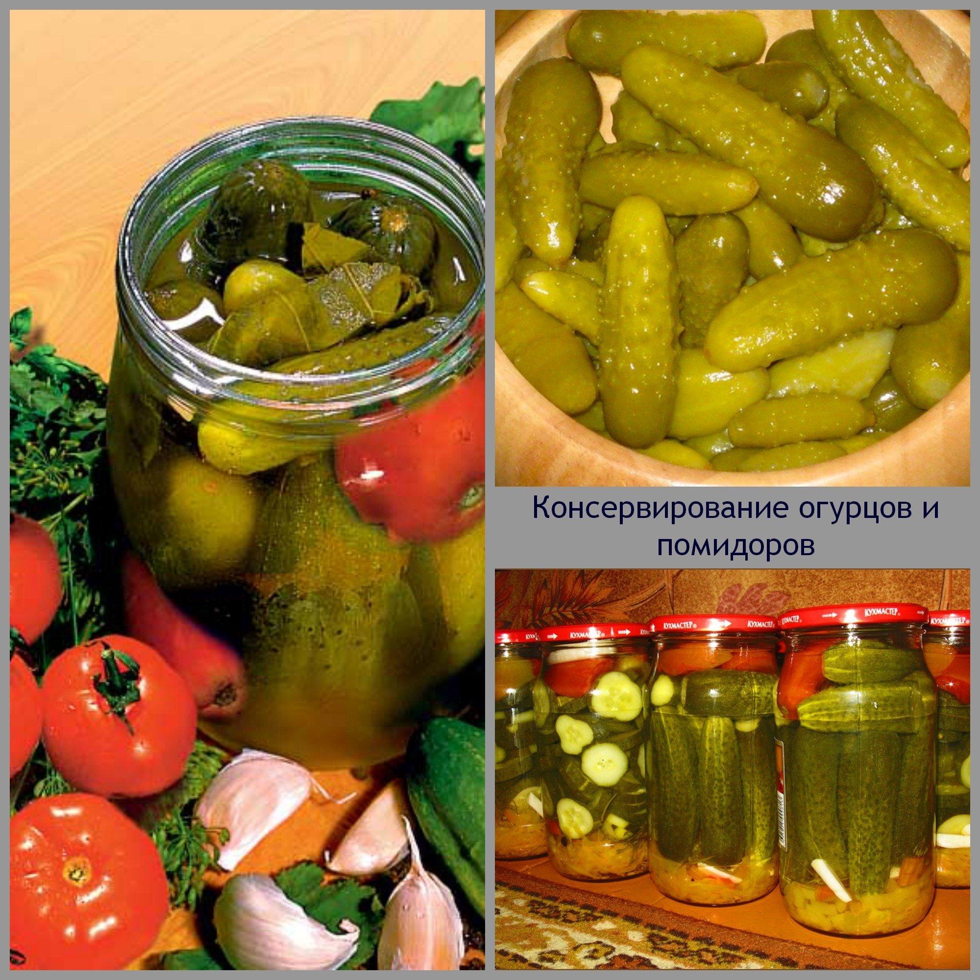 Консервированные огурцы и помидоры пошаговый рецепт