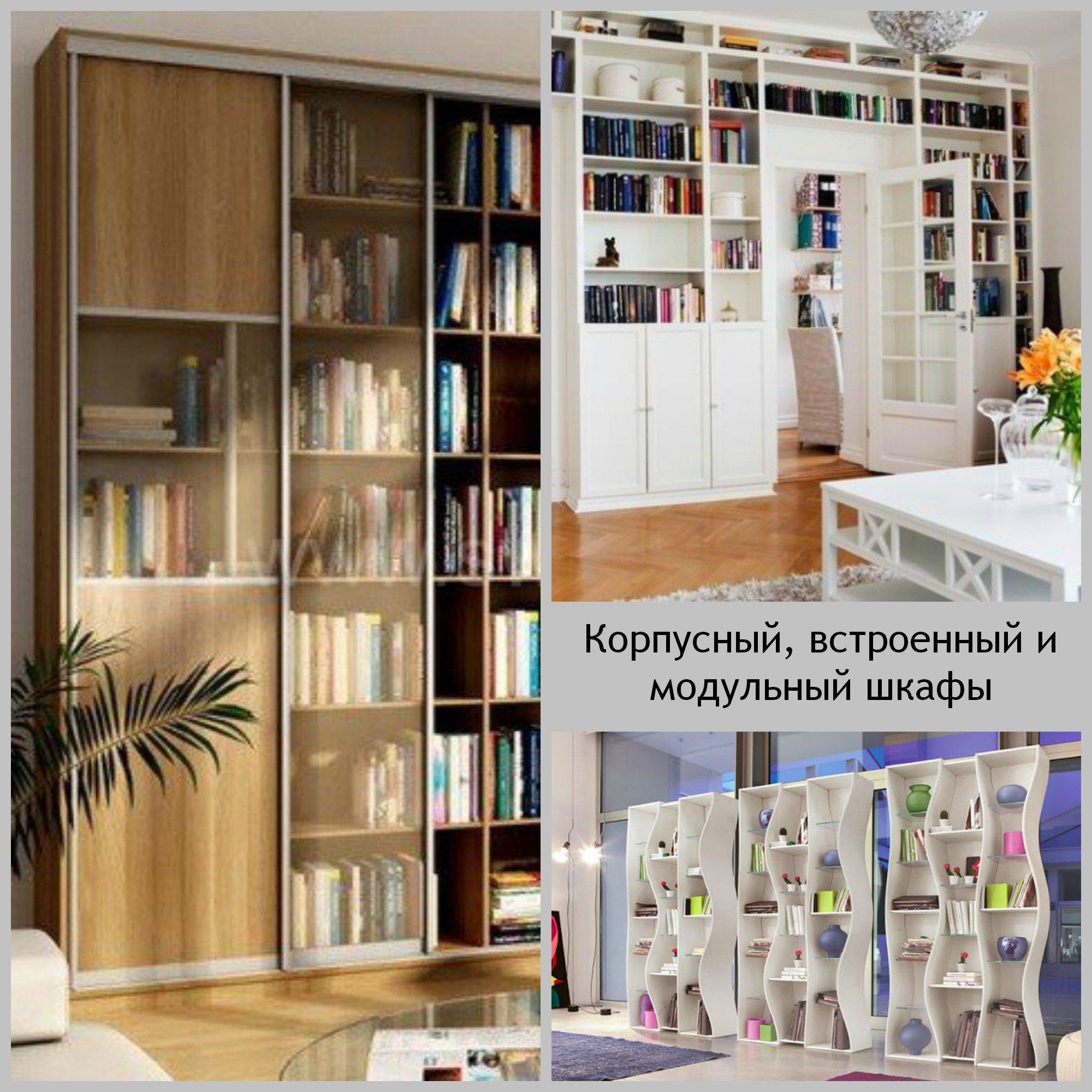 Как сделать книжный шкаф своими руками в домашних условиях 237