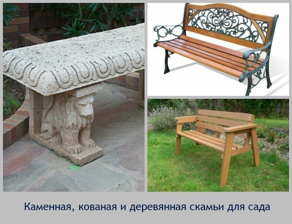 каменная, кованая и деревянная скамьи