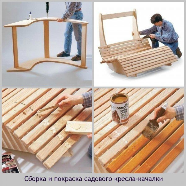 сборка и покраска кресла-качалки