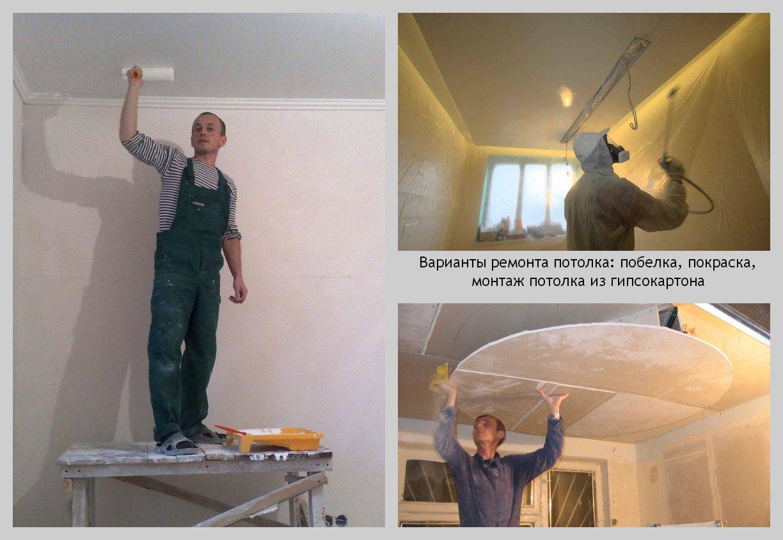 Ремонт в квартире потолок своими руками