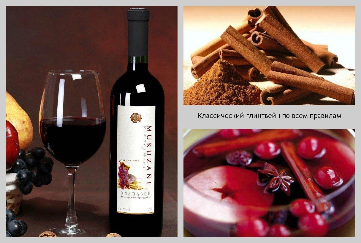 Как приготовить глинтвейн из вина в домашних