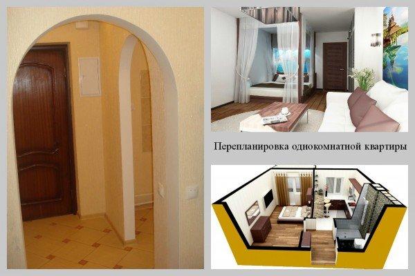 перепланировка однокомнатной квартиры фото