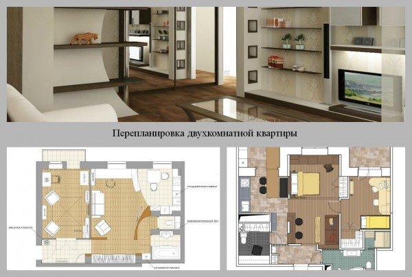 перепланировка двухкомнатной квартиры фото