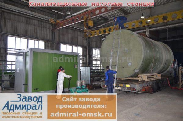 Завод Адмирал 3