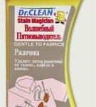 Средство от ржавых пятен Dr.CLEAN