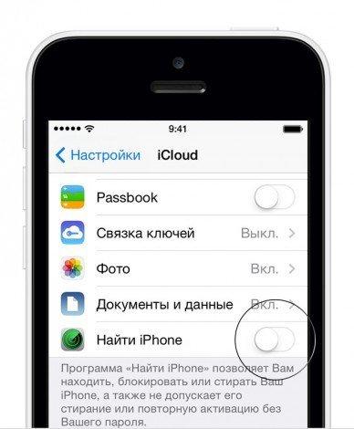 Включение функции «Найти iPhone»