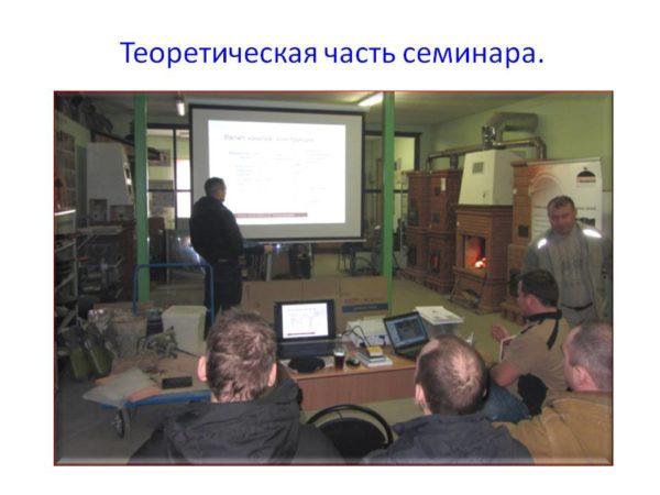 Семинар печного мастерства И.Кузнецова