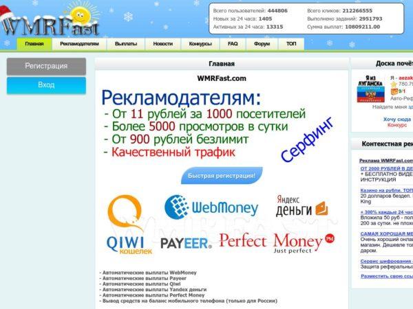 Один из сайтов, где можно заработать на кликах