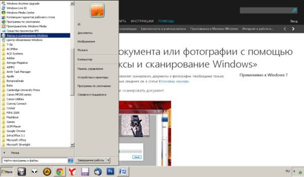 Открытие программы сканирования в ОС Windows