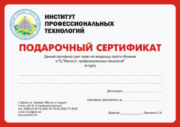 Подарочный сертификат на обучение