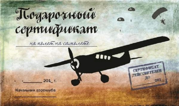 Подарить подарочный сертификат на тренировочный полёт