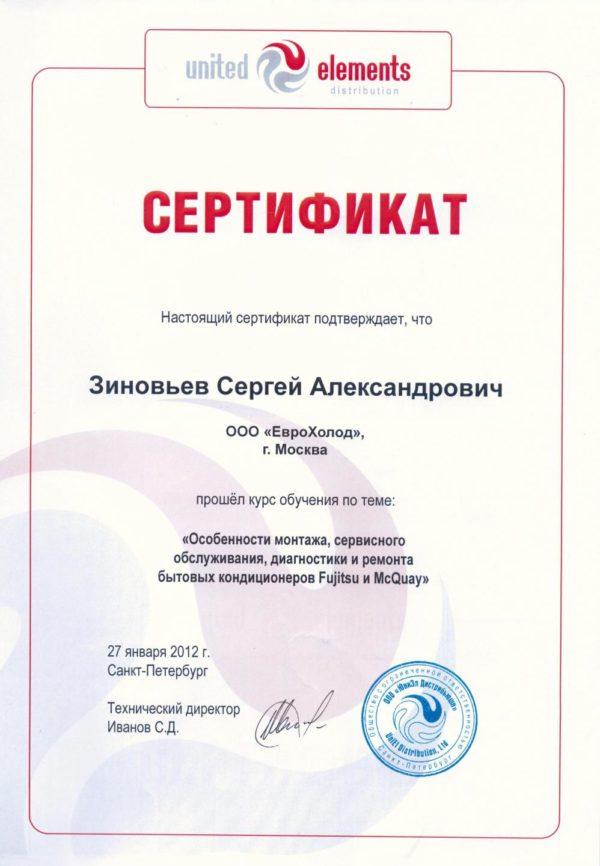 Сертификат о прохождении обучения