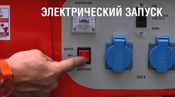 Электрозапуск генератора