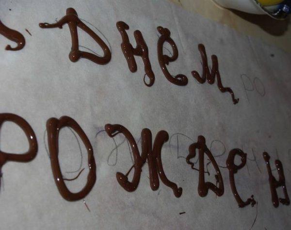 Шоколадные буквы на пергаментном листе