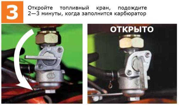 Топливный кран генератора