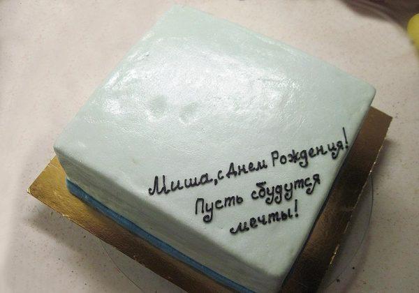 Торт с дарственной надписью шоколадом