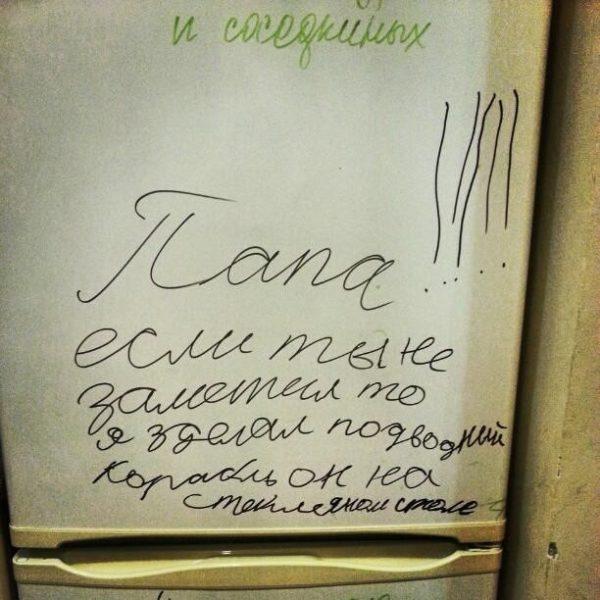 Чернила на холодильнике