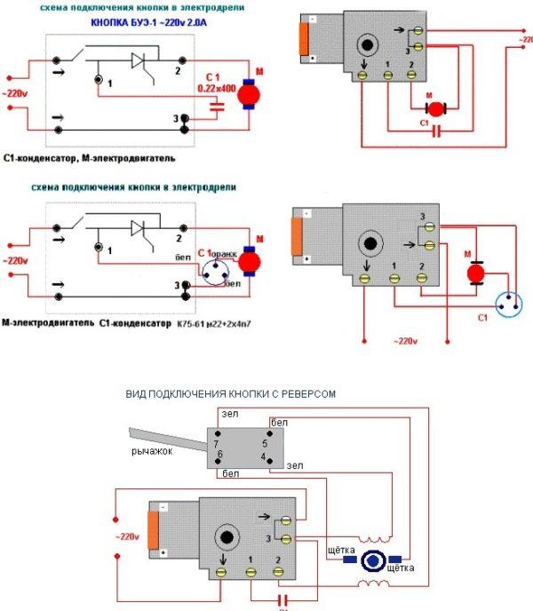 Схема подключения кнопки электродрели