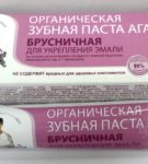 зубная паста Агафьи