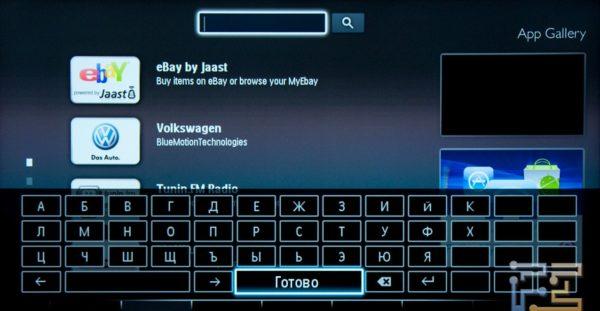 Виртуальная клавиатура на телевизоре