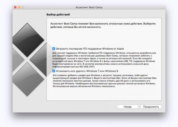 Выбор действий для установки Windows 7