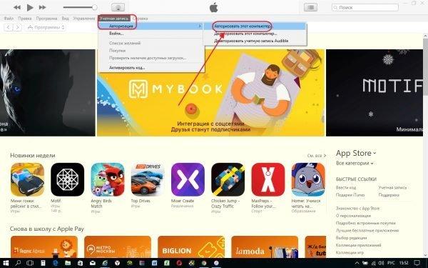 Главное окно программы iTunes