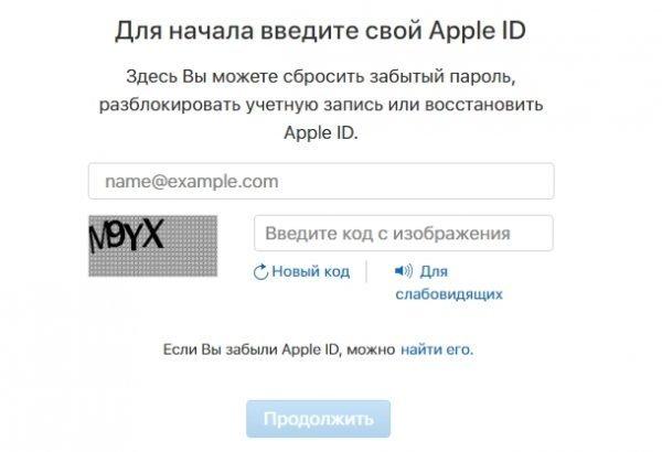 Восстановление пароля к Apple ID