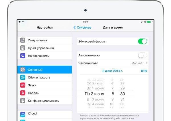 Настройки даты и времени в iOS