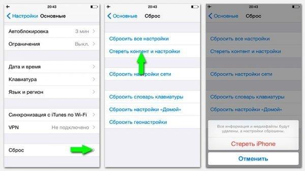 Жёсткий сброс на iOS-устройствах