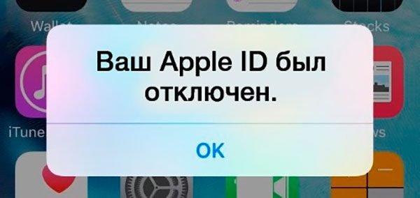 Отключение Apple ID
