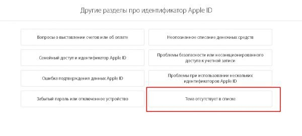 Выбор раздела для обращения по поводу удаления Apple ID