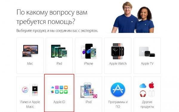 Сайт службы технической поддержки Apple