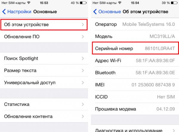 Серийный номер iOS-устройства