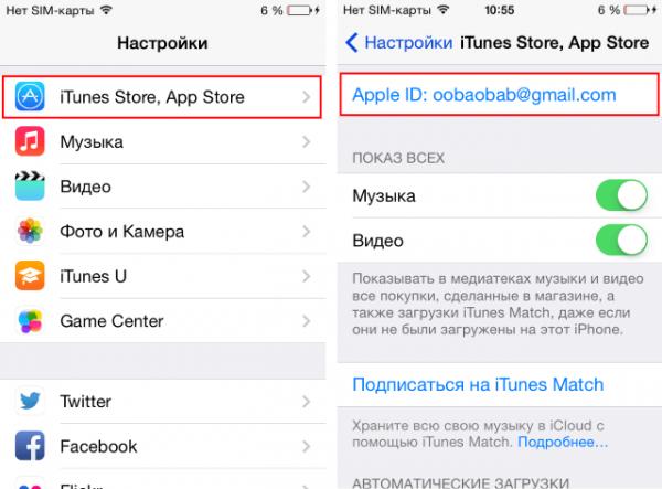 Имя пользователя в iTunes Store