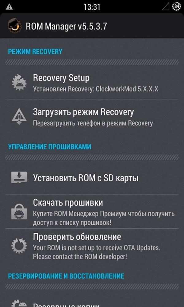Интерфейс программы Rom Manager