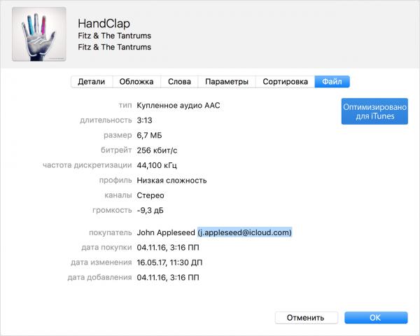 Имя пользователя в iTunes на ПК