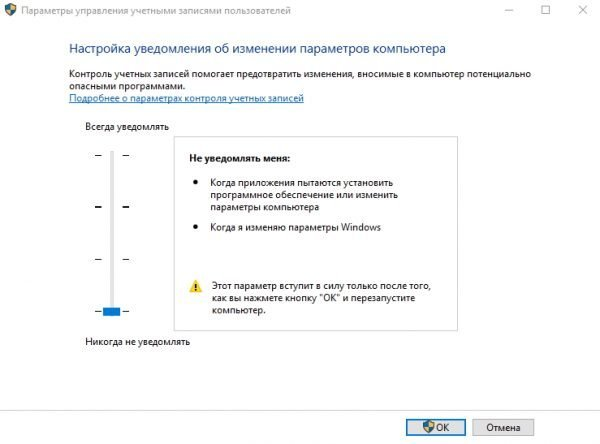 Настройка уведомления об изменении параметров компьютера