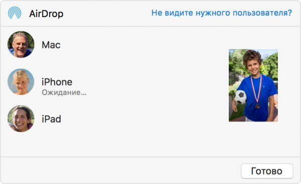 Список пользователей AirDrop Mac