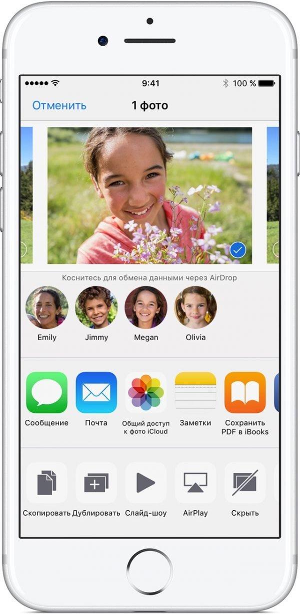 Отправка фото через AirDrop на iOS