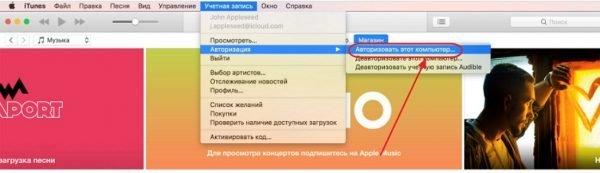 Главное окно iTunes на компьютере Mac