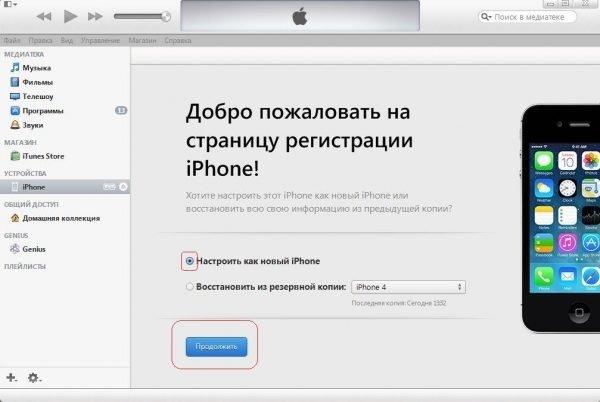 Активация iPhone/iPad через iTunes