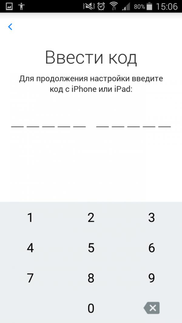 Ввод кода синхронизации на смартфоне Android
