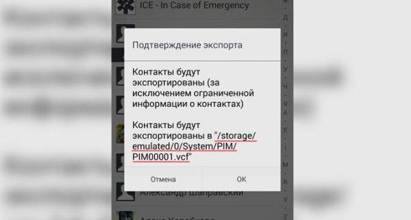 Подтверждение записи контактов в файл