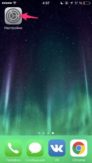 Значок «Настройки» в меню iOS 7