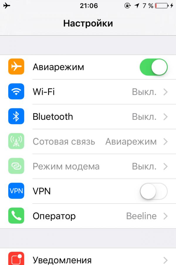 «Авиарежим» в настройках iPhone